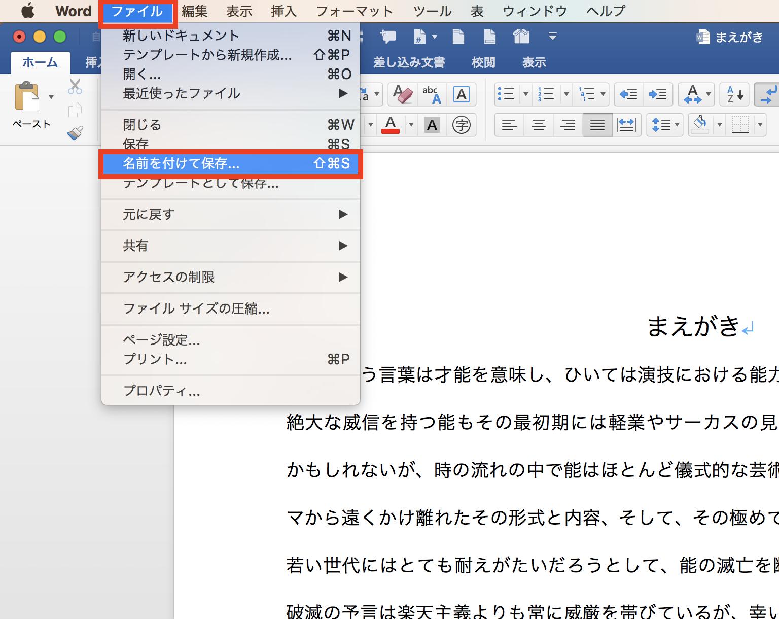 パワーポイント pdf 変換 ずれる