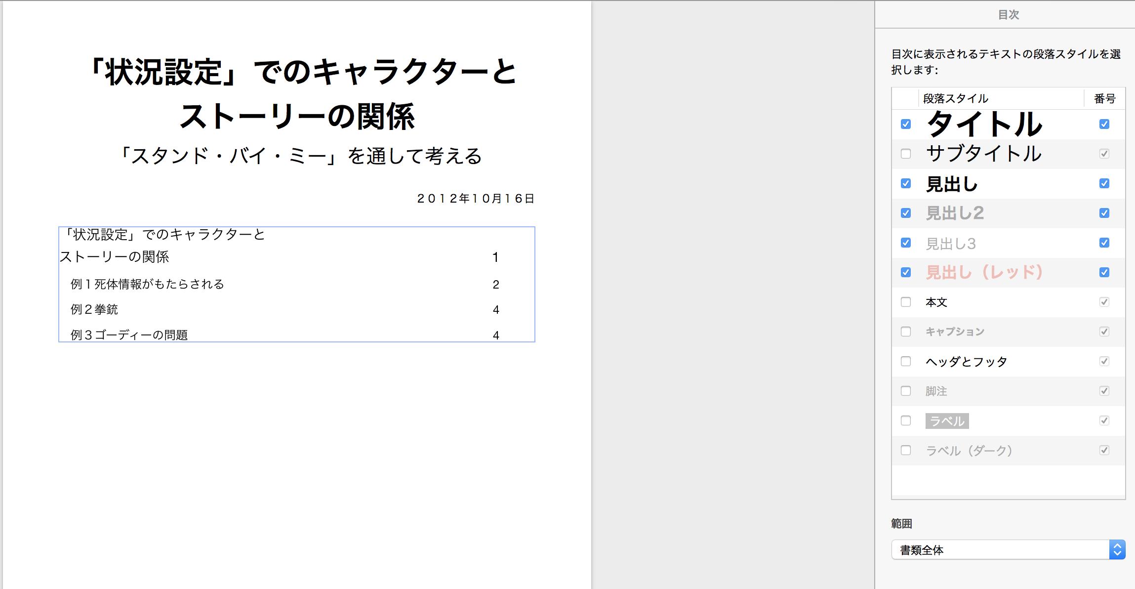 pdf 目次 作成 フリー mac