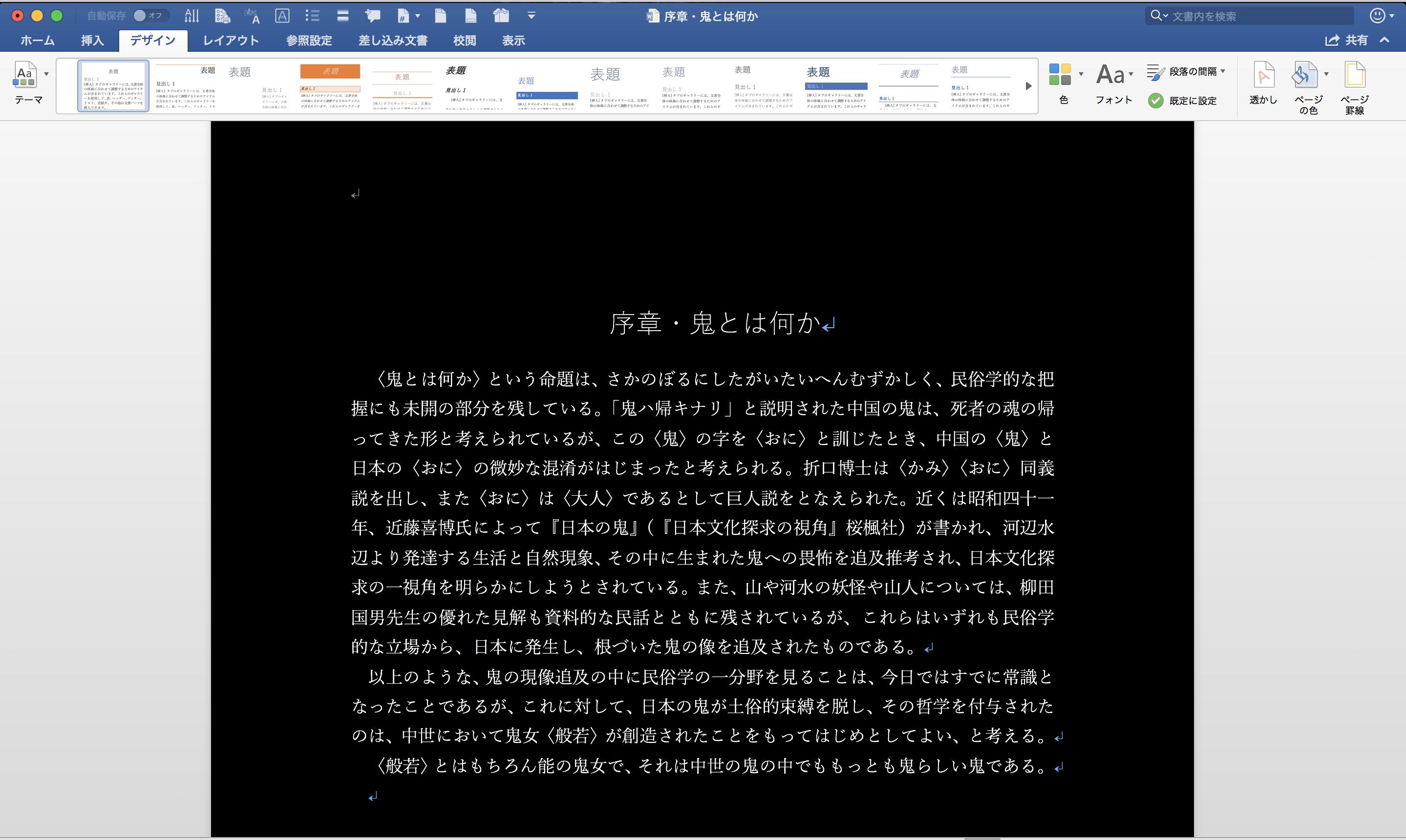 mac powerpoint pdf 印刷 改善
