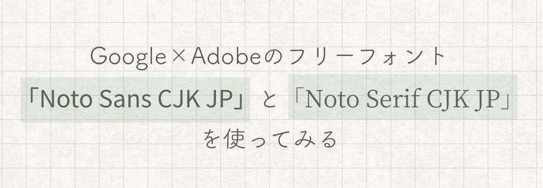 Google Fontsの日本語Webフォント「Noto Serif …