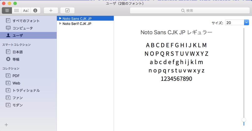 Wordのフォントにあきた方へ。Google×Adobe共同開発のフリーフォント
