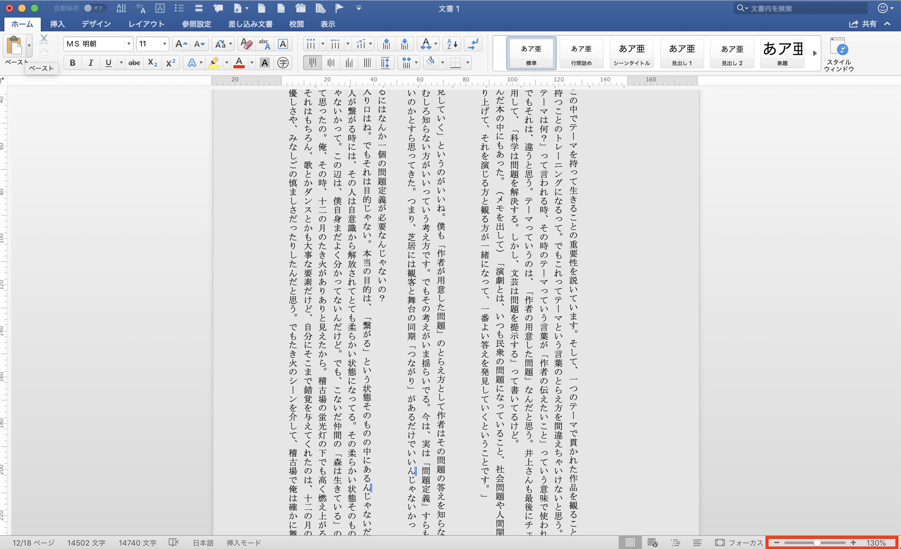 Wordで画面表示を拡大 縮小する方法 Word便利技win Mac
