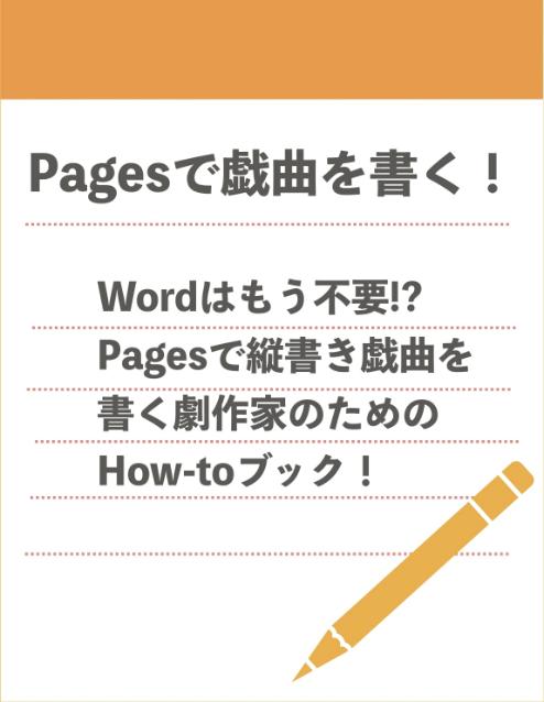 『Pagesで戯曲を書く』Amazonと楽天koboで販売中
