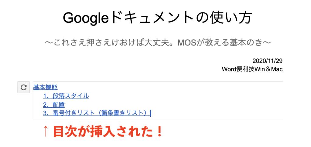 ドキュメント 目次 google